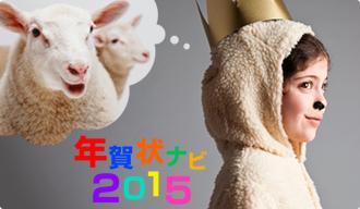 年賀ナビ2015
