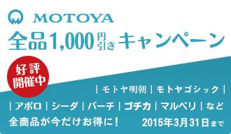 モトヤ全品1,000円引きキャンペーン