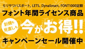 フォント年間ライセンス商品 キャンペーンセール