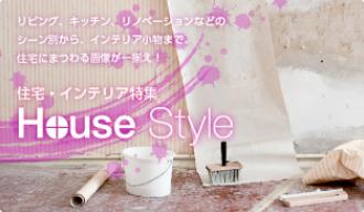 House Style~こだわりのインテリアに囲まれて