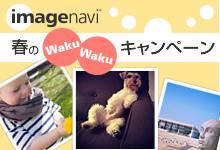 imagenavi春のWakuWakuキャンペーン