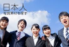 日本人写真素材