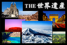 THE 世界遺産