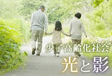 少子高齢化社会~光と影~
