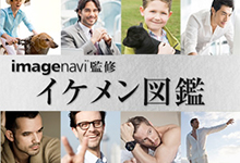 イケメン図鑑