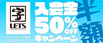 LETS 入会金50%OFFキャンペーン