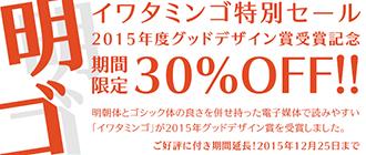 イワタミンゴ、グッドデザイン賞受賞記念セール