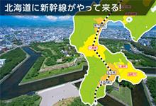 北海道に新幹線がやって来る!