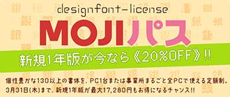 MOJIパス(旧名:FONT1000定額)春のキャンペーン