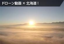 ドローン動画×北海道!