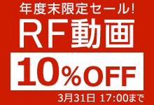 RF動画10%OFF
