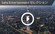Saha Entertainment セレクション