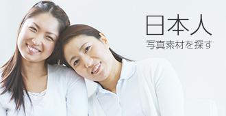 利用シーンの多い日本人写真素材を探しやすくまとめました。