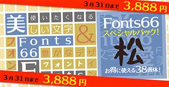 Fonts66スペシャルパック
