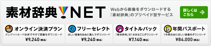 素材辞典.NET Webから画像をダウンロードする「素材辞典」のプリペイド型サービス