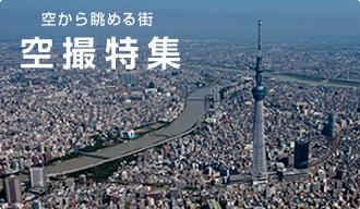 空から眺める街 - 空撮特集