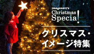 クリスマス・イメージ特集