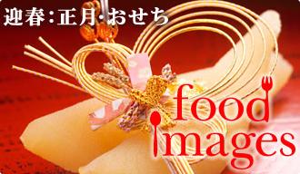 食品・飲食の写真素材[food images]