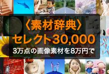 〈素材辞典〉セレクト30,000