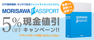 MORISAWA PASSPORT 5%OFF