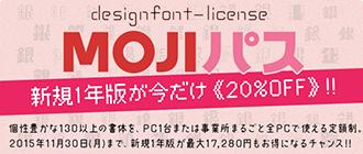 MOJIパス(旧名:FONT1000定額)秋のキャンペーン