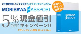MORISAWA PASSPORT 5%OFF 現金値引きキャンペーン