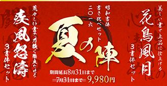 昭和書体 書き比べセット 2016 夏の陣