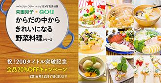 菜園男子GOU 200レシピ突破記念キャンペーン