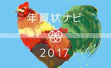 年賀状ナビ2017